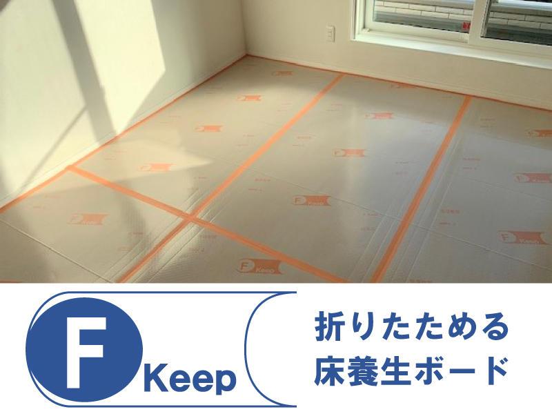 床養生ボード F Keep(エフキープ 4つ折りタイプ)