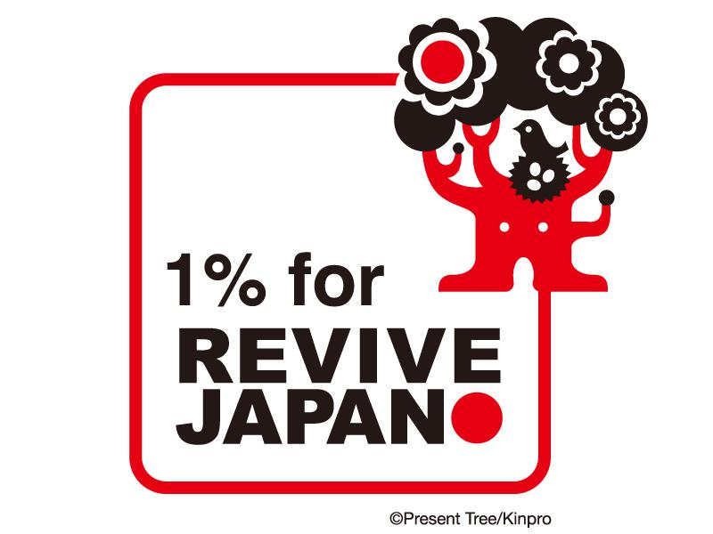 1% for REVIVE JAPAN