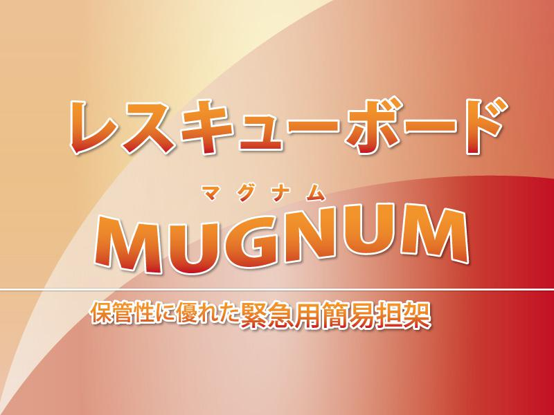 レスキューボードMUGNUM(マグナム)